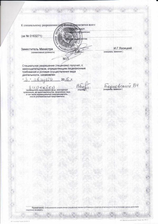 Лицензии стоматологии Майстэрня Усмешки