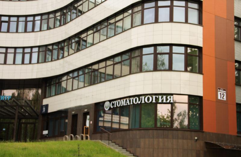 Адрес Минск ул. Ф. Скорины 12 «Валео-Центр»